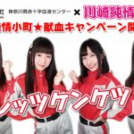 NHK「首都圏ニュース」及び「おはよう日本」に出演!!